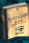 Купить книгу О. Н. Муратова - Вы - ясновидящий! Как открыть третий глаз