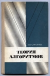 Купить книгу Алферова З. В. - Теория алгоритмов