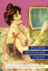 Купить книгу А. Шклярук, П. Снопков - Русский рекламный плакат 1868-1917