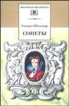 Купить книгу Шекспир Уильям - Сонеты.