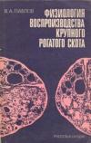 Купить книгу Павлов, В.А. - Физиология воспроизводства крупного рогатого скота