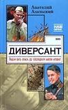 Купить книгу Азольский Анатолий - Диверсант