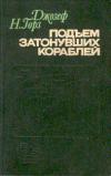Купить книгу Горз, Джозеф Н. - Подъем затонувших кораблей