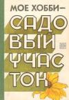 Купить книгу [автор не указан] - Мое хобби - садовый участок