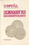 купить книгу Фрейд З. - Психология бессознательного