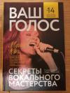 Купить книгу Маша Кац - Ваш голос. Секреты вокального мастерства