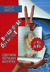 Купить книгу Лисси Мусса - Волшебный блокнот Анти-Лопа. Сделаем из тушки фигурку