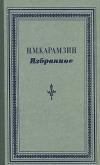 купить книгу Карамзин Н. М. - Избранное