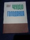 Купить книгу Брэгг Поль - Чудо голодания