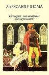 Купить книгу Дюма, Александр - История знаменитых преступлений В 3 томах