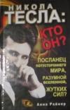 Купить книгу Анна Райнер - Никола Тесла: кто он?
