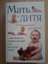 Купить книгу Ред. Еремеева О. В.; Митрошенков А. В. - Мать и дитя: от беременности до трех лет, или Мы ждём ребенка