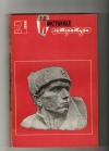 сборник - Журнал Иностранная литература. 2, 3, 4, 5, номера