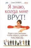 Купить книгу Сандерс С. - Я знаю, когда мне врут! Книга для женщин, чтобы видеть мужчин насквозь