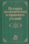 Купить книгу Графский, В.Г. - История политических и правовых учений