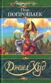 Купить книгу Дэниел Худ - Пир попрошаек