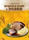 Г. Поггенполь - Рецепты блюд с пивом