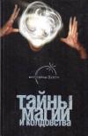 Купить книгу Лаванда Нимбрук - Тайны магии и колдовства