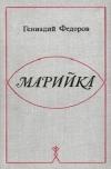 Купить книгу Геннадий Федоров - Марийка