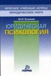 Купить книгу Еникеев, М.И. - Юридическая психология