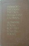 Купить книгу Митронова, И.Н. - Карманный польско-русский и русско-польский словарь