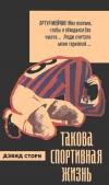 Купить книгу Дэвид Стори - Такова спортивная жизнь