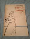 купить книгу Ткаченко В. М. - Верность и дружба