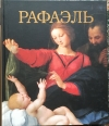 Купить книгу  - Рафаэль