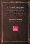 Купить книгу Г. О. М. - Путь посвящения. Минорные Арканы Таро. Инициация в традицию этического герметизма