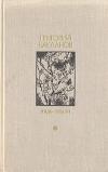 Купить книгу Григорий Бакланов - Пядь земли