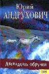 Купить книгу Юрий Андрухович - Двенадцать обручей