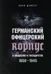 Купить книгу Карл Деметр - Германский офицерский корпус в обществе и государстве1650-1945