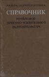 Купить книгу Белов, И.Ф. - Справочник по бытовой приемно-усилительной аппаратуре