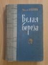 Купить книгу Бубеннов М. - Белая береза