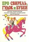 Купить книгу Петрова Т. - Про свирель, гудок и бубен