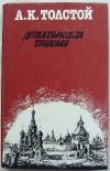 купить книгу Толстой А. К. - Драматическая трилогия