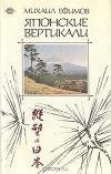 Купить книгу Ефимов М. - Японские вертикали