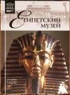 Купить книгу Кормышева, Э. - Египетский музей (Каир)
