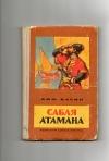 купить книгу К. Васин - Сабля атамана