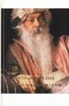 купить книгу Ошо - Христианство: самый смертельный яд и дзен: противоядие для всех ядов. Слова человека без слов
