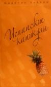 Купить книгу Уикхем Маделин. (Софи Кинселла) - Испанские каникулы. Клуб любителей Кинселлы