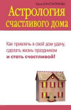 Купить книгу Елена Константинова - Астрология счастливого дома