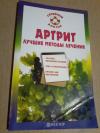 Купить книгу  - Артрит. Лучшие методы лечения