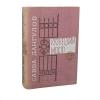 Купить книгу Савва Дангулов - Кузнецкий мост