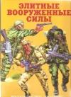 Купить книгу Мишелетти Э. - Элитные вооруженные силы