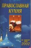 Купить книгу Смирнова М. В. (ред.) - Православная кухня на каждый день 2002 года