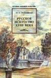 Рапацкая, Л.А. - Русское искусство XVIII века. Рассвет на Неве
