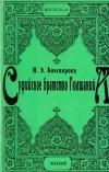 Купить книгу Н. Э. Алексерова - Суфийское братство Гюлшанийа