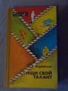 Купить книгу Воробьев Г. Г. - Ищи свой талант