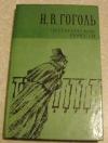 Купить книгу Гоголь - Петербургские повести